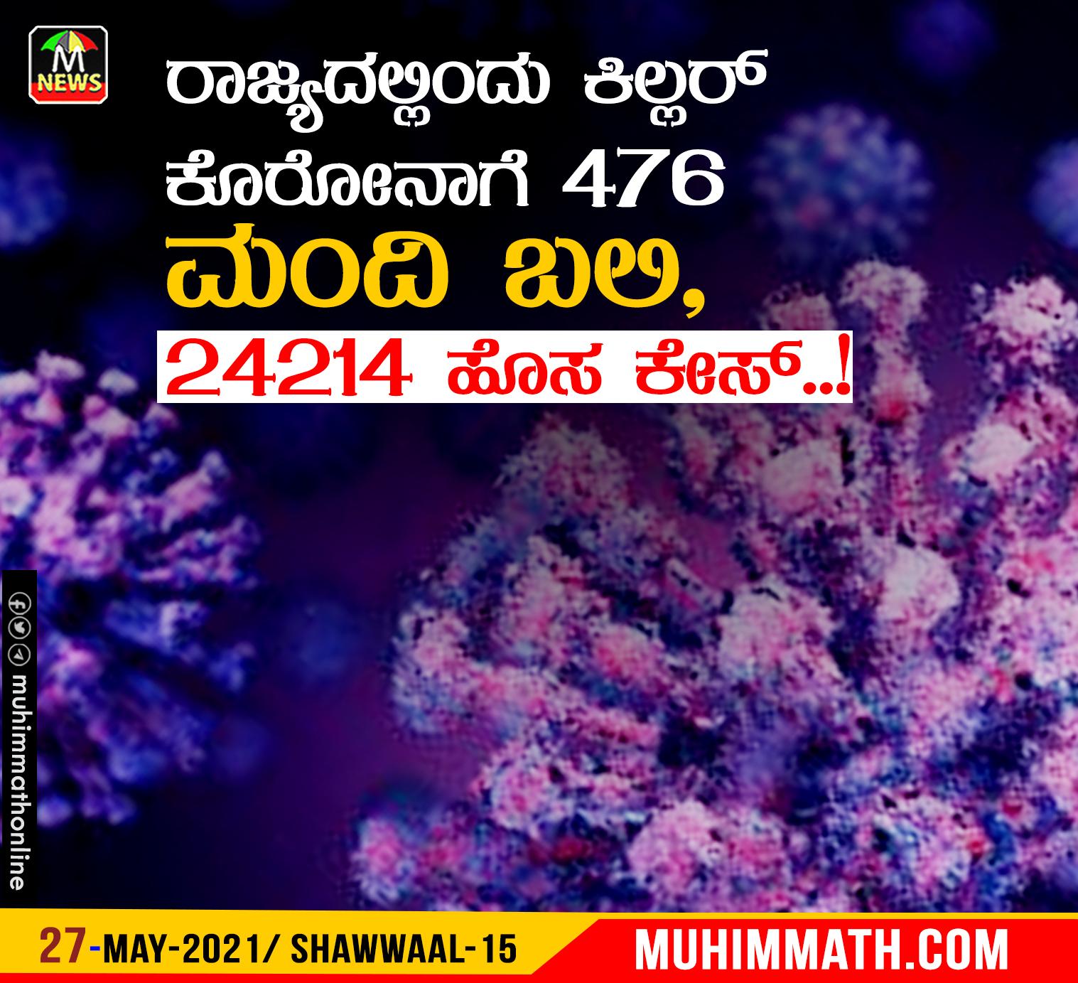ರಾಜ್ಯದಲ್ಲಿಂದು ಕಿಲ್ಲರ್ ಕೊರೋನಾಗೆ 476 ಮಂದಿ ಬಲಿ, 24214 ಹೊಸ ಕೇಸ್..!