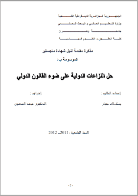مذكرة ماجستير: حل النزاعات الدولية على ضوء القانون الدولي PDF