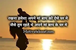 Mata pita status, maa baap quotes in hindi