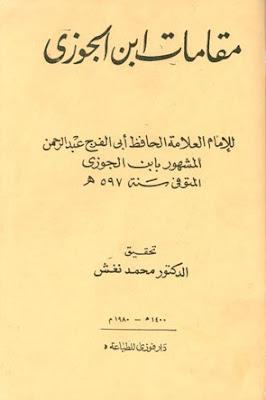 تحميل كتاب مقامات ابن الجوزي pdf