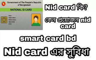 Nid card বা ভোটার আইডি কার্ড কি, ভোটার আইডি কার্ড এর সুবিধা কি, nid card online bd,