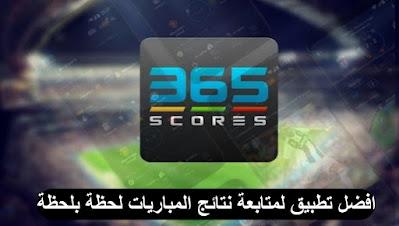 تحميل تطبيق 365Scores لمتابعة نتائج مباشرة وآخر أخبار الرياضة بث مباشر