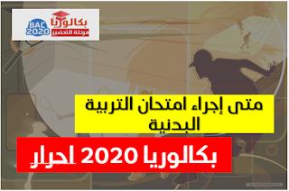 متى تاريخ اجراء امتحان التربية البدنية بكالوريا 2020 احرار