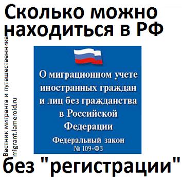 Гражданинам снг пробитый в российской федерации регистрации