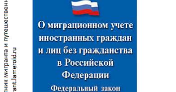 Правила пребывания граждан таджикистана в россии 2019 году