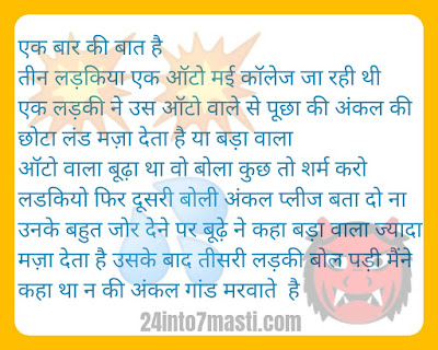 non veg jokes, non veg shayari, non veg jokes in hindi, dirty jokes in hindi
