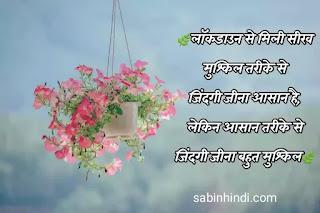 aaj-ke-shubh-vichar-in-hindi