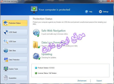 تحميل برنامج حذف فيروسات الفلاشات USB Disk Security 6.5