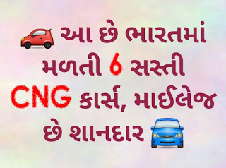 These Are The 6 Cheapest CNG Cars Available In India, The Mileage Is Excellent