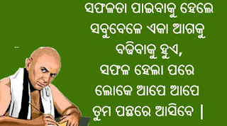 Chanakya Bani Odia - Best Odia Chanakya Bani Shayari,Iamage, Download  By www.odialoveshayari.xyz