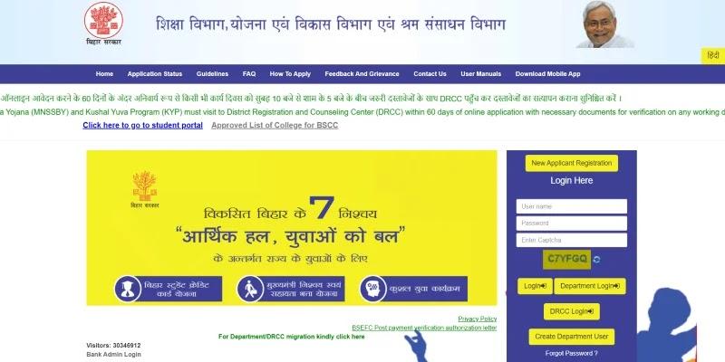 बिहार बेरोजगारी भत्ता 2021: रजिस्ट्रेशन और अप्लाई कैसे करे ऑनलाइन, mnssby | सरकारी योजनाएँ