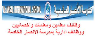 وظائف معلمين ومعلمات بمدرسة الانصار الخاصة بالامارات