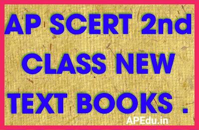AP SCERT 2nd CLASS NEW TEXT BOOKS DOWNLOAD