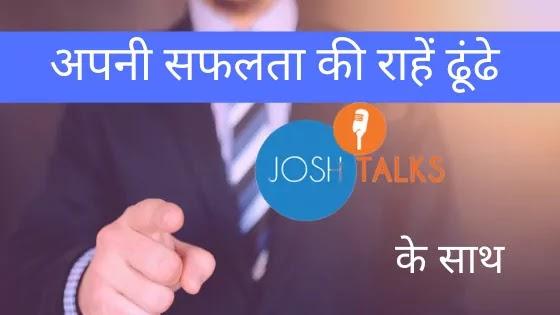 दूसरो की success stories से अपनी सफलता की राहे ढूंढे | JoshTalk YouTube channel