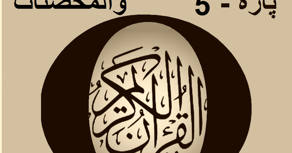خلاصہ قرآن و منتخب آیات - پارہ # 5