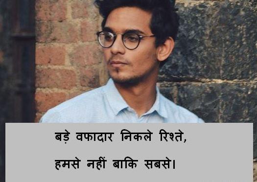 Relationship Shayari Pic in Hindi , Rishto Pe Shayari , Rishto ki Shayari