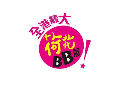 隆重回歸~荷花集團主辦的大型BB展 - 第28屆國際嬰兒、兒童用品博覽