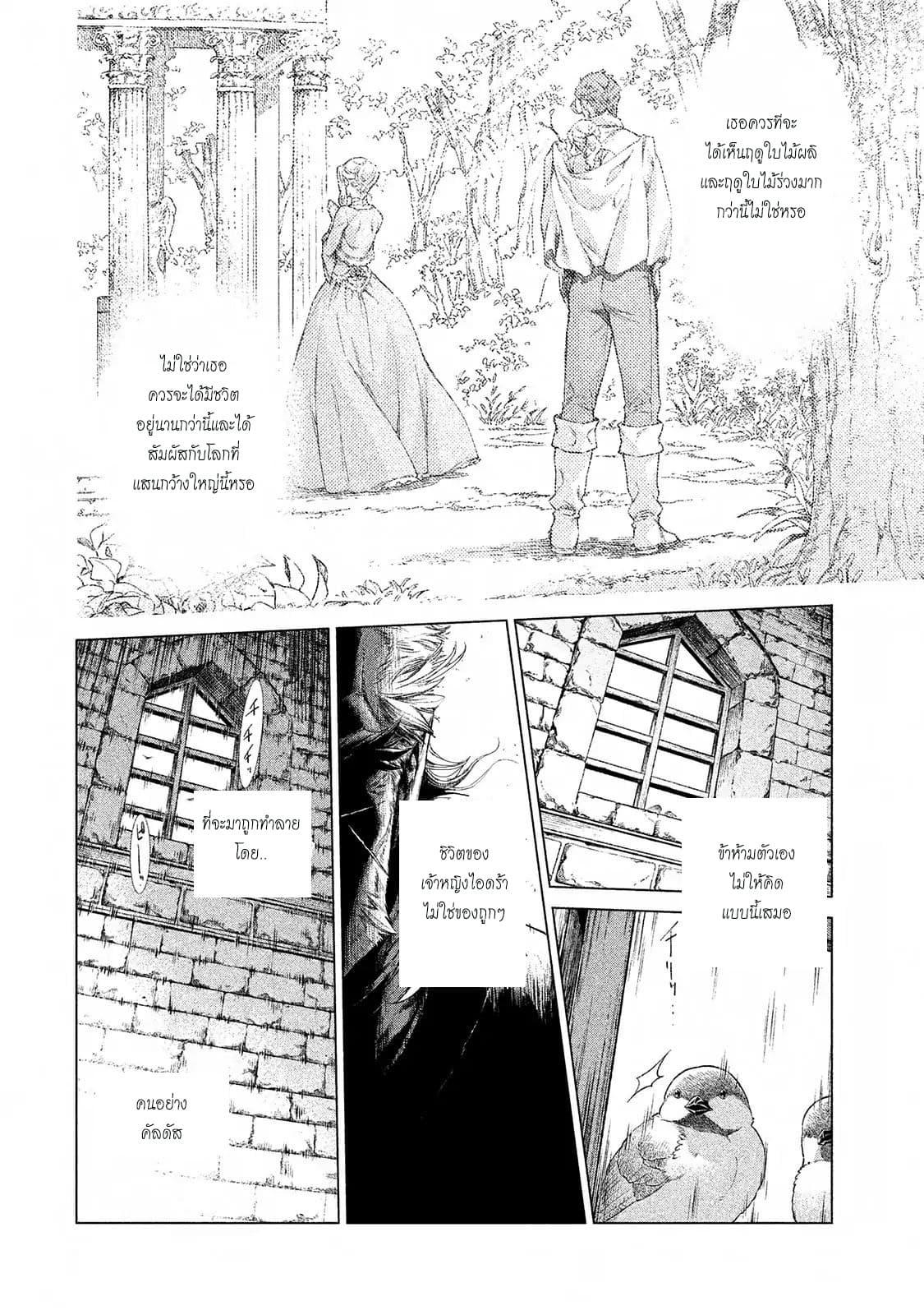 อ่านการ์ตูน Henkyou no Roukishi - Bard Loen ตอนที่ 13 หน้าที่ 28