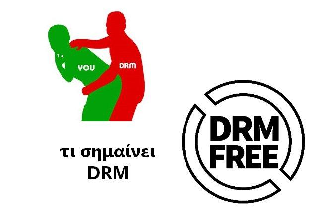 τι είναι το DRM