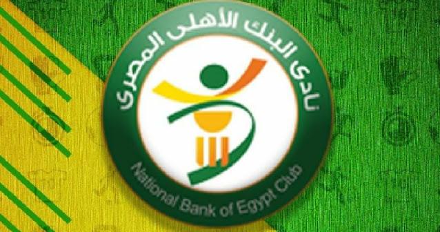 فريق البنك الأهلي المصرى