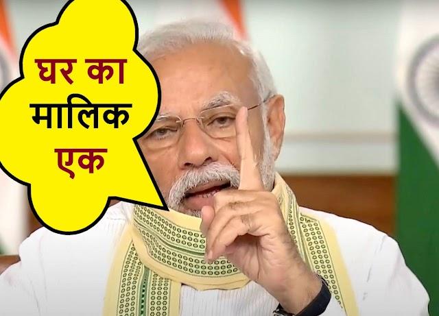 पीएम मोदी ने की स्वामित्व योजना की शुरूआत. (swamitva yojana)