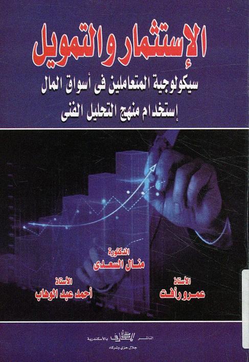 كتاب الاستثمار pdf