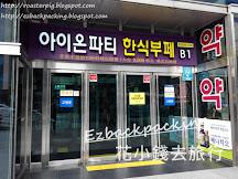 釜山西面自助餐 便宜韓式美食吃到飽(更新價錢+營業時間)