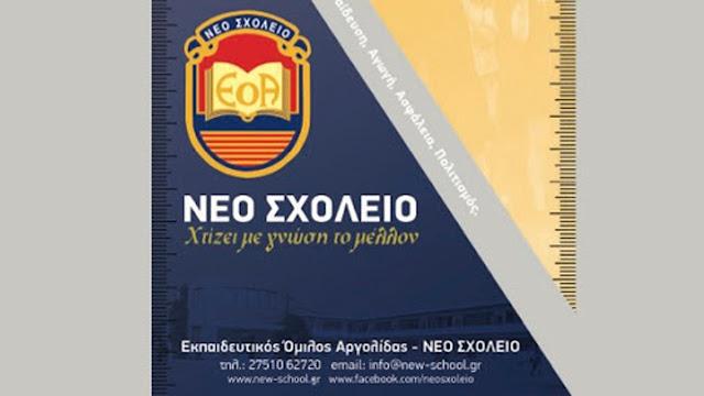 """""""Νέο Σχολείο"""": Εγγραφές - Υποτροφίες μαθητών σχολικού έτους 2020-2021"""