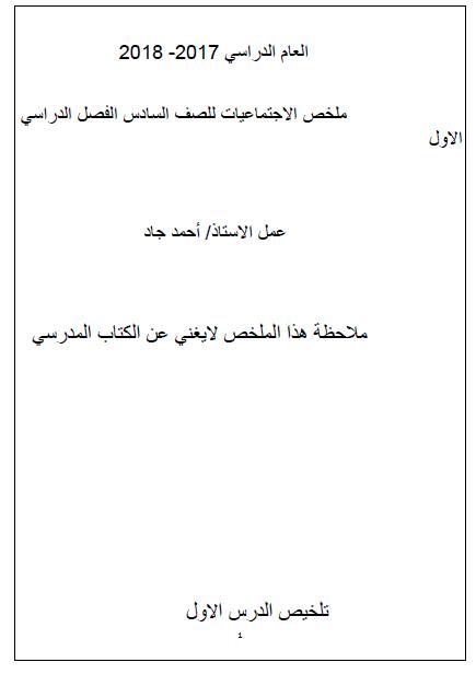 ملخص في الدراسات الاجتماعية للصف السادس الفصل الاول 2019-2020