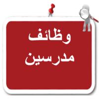 وظائف شاغرة في مؤسسة تعليمية في دبي
