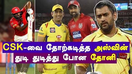Ashwin beats CSK, Dhoni in trouble
