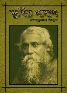 Download Free PDF Bengali Short Story by Rabindranath Tagore