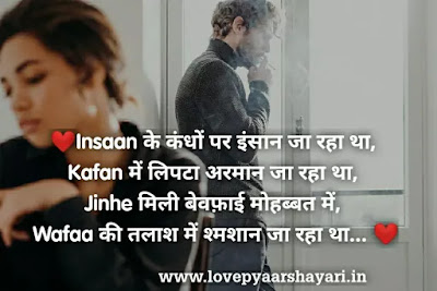 Break up shayri in Hindi
