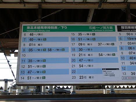 東北本線 一ノ関行き3 701系(ワンマン)