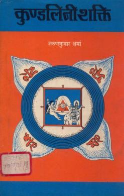 Download kundalini shakti in hindi pdf