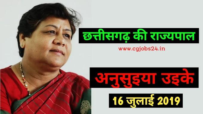 Chhattisgarh Governor list and Date wise all Details | राज्यपाल और राज्यपाल की शक्तियां