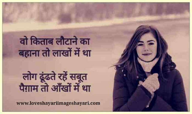 WALLPAPER WITH SHAYARI IN HINDI | IMAGE FOR LOVE SHAYARI IN HINDI.