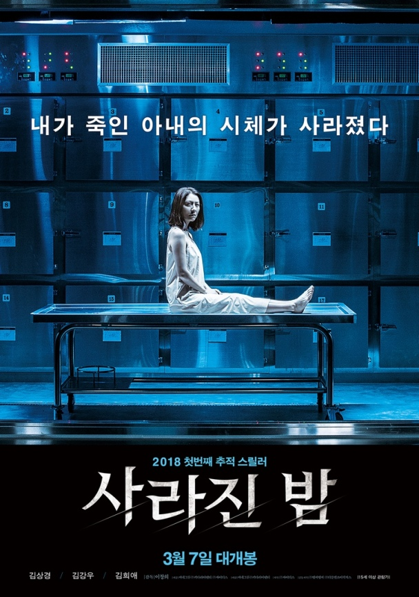 Sinopsis The Vanished / Vanished Night / Sarajin Bam (2018) - Film Korea