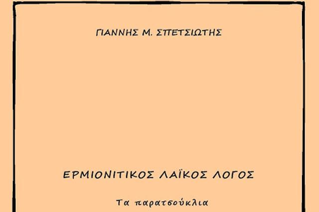 Τα παρατσούκλια της Ερμιόνης από Γιάννη Μ. Σπετσιώτη