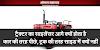 ट्रैक्टर का साइलेंसर ऊपर की ओर क्यों होता है, कार की तरह पीछे, ट्रक की तरह साइड में क्यों नहीं / GK IN HINDI