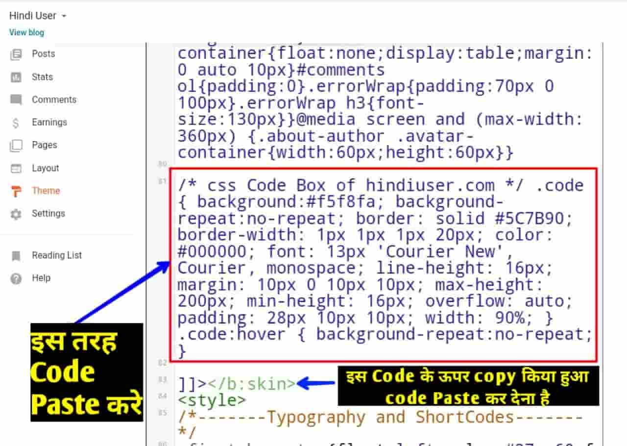 blog post me code box kaise use kare