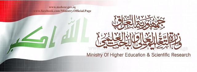 وزارة التعليم العالي تعلن احتساب العام الدراسي 2019/ 2020 سنة عدم رسوب؟
