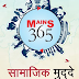 Vision 365 Mains 2020 Social Issues Notes in Hindi PDF Download