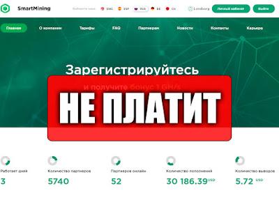 Скриншоты выплат с хайпа smartmining.online