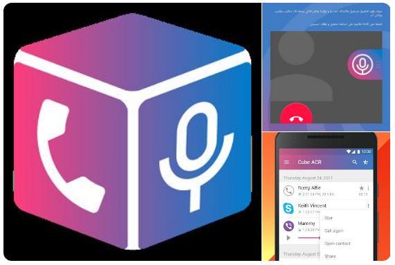 تحميل تطبيق Cube Call Recorder ACR 2019 لتسجيل جميع المكالمات