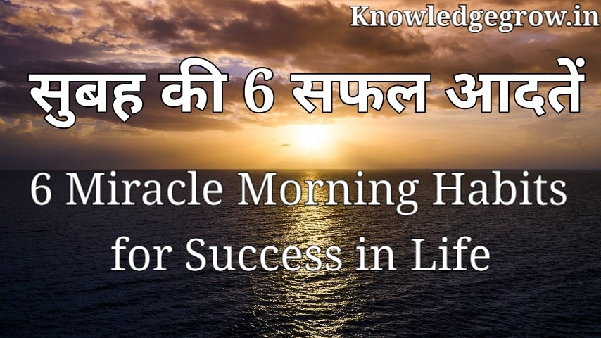 Miracle morning book summary in Hindi