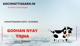 गोधन न्याय योजना छत्तीसगढ़ | godhan nyay yojna chhattisgarh