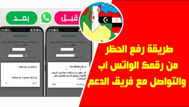 أقوى طريقة رفع الحظر من رقمك الواتساب والتواصل مع فريق الدعم العربي