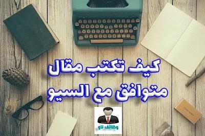 كيف تكتب مقال متوافق مع السيو SEO - ماهو الSEO بالعربي - وظائف ناو