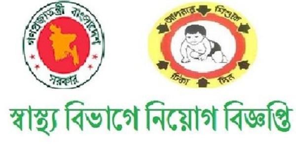 Health department Job Circular 2019  স্বাস্থ্য বিভাগের চাকরির বিজ্ঞপ্তি 2019  AndNewsBD